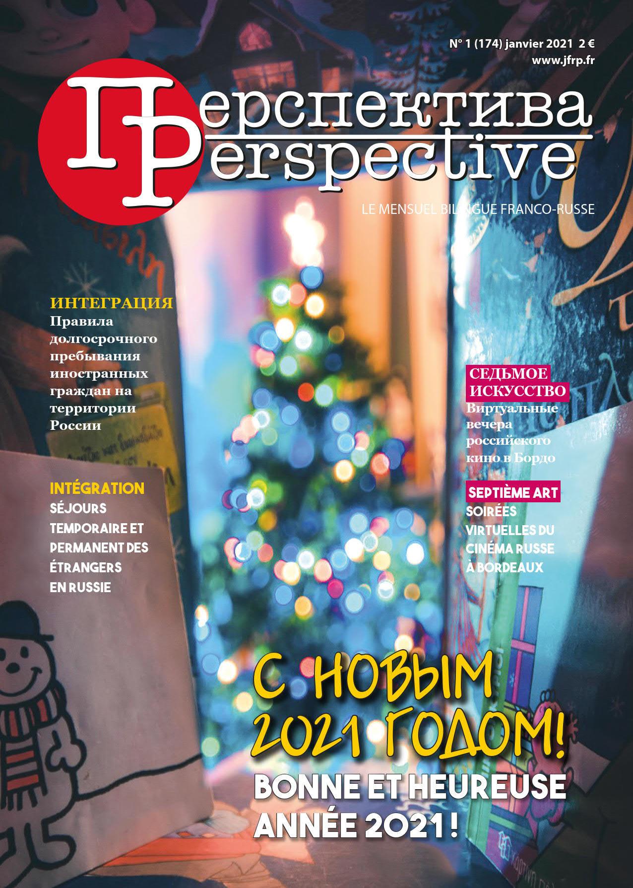 Читайте в январском номере, на двух языках: - CОБЫТИЯ. Подарить новогоднее чудо. Несмотря на сложную санитарную ситуацию, энтузиасты из ассоциаций российско-французской дружбы и на этот раз делали всё возможное, чтобы подарить детям и взрослым новогоднее чудо - СЕДЬМОЕ ИСКУССТВО. «Вперёд в будущее»: виртуальные вечера российского кино в Бордо - ИНТЕГРАЦИЯ. Правила долгосрочного пребывания иностранных граждан на территории России - Результаты розыгрыша призов для подписчиков «Перспективы»